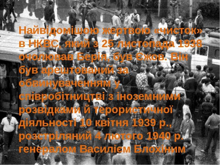 Найвідомішою жертвою «чисток» в НКВС, який з 25 листопада 1938 очолював Берія...