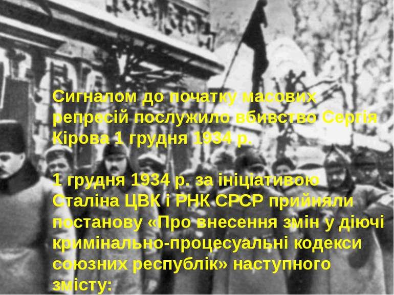 Сигналом до початку масових репресій послужило вбивство Сергія Кірова 1 грудн...