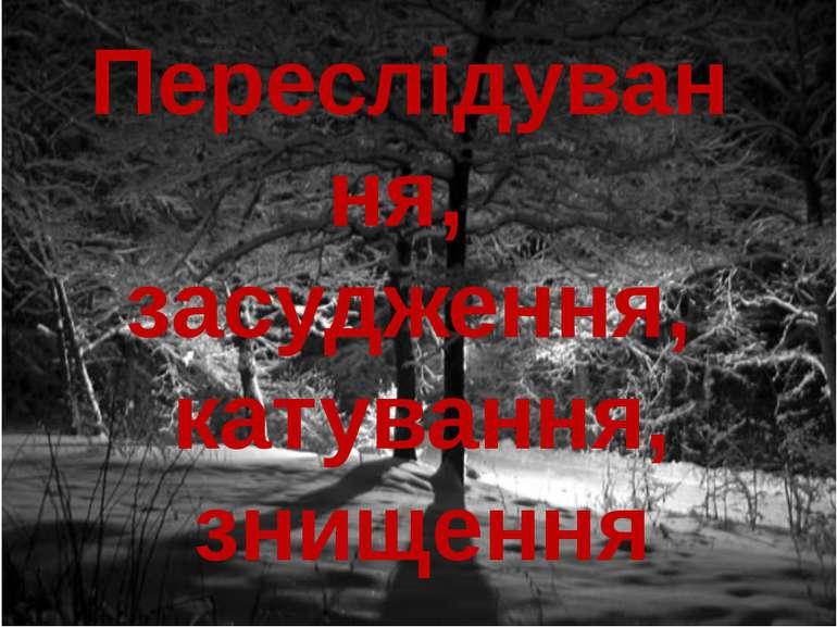 Переслідування, засудження, катування, знищення Переслідування, засудження, к...