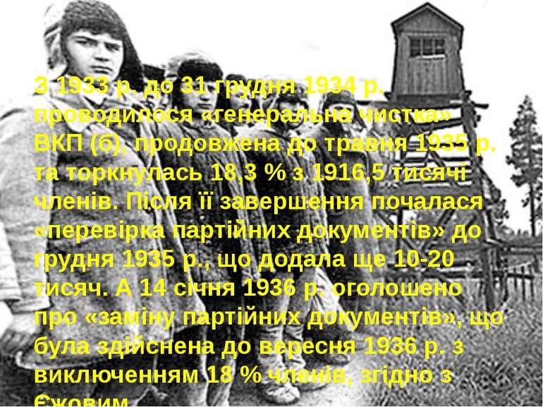 З 1933 р. до 31 грудня 1934 р. проводилося «генеральна чистка» ВКП (б), продо...