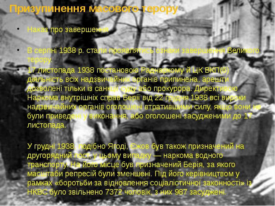 Призупинення масового терору Наказ про завершення В серпні 1938 р. стали проя...