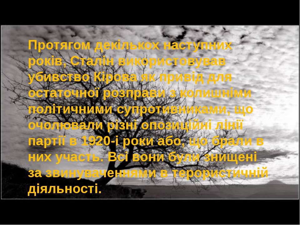 Протягом декількох наступних років, Сталін використовував убивство Кірова як ...