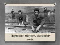 Партизани мінують залізничну колію