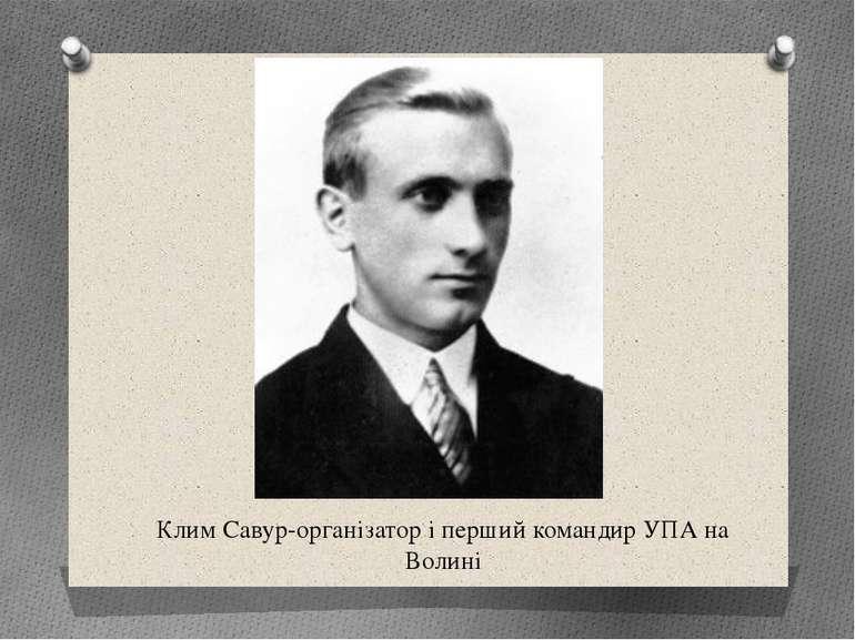 Клим Савур-організатор і перший командир УПА на Волині
