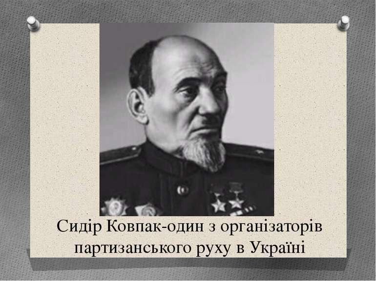 Сидір Ковпак-один з організаторів партизанського руху в Україні