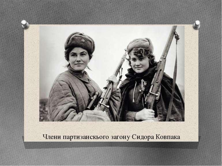 Члени партизанскього загону Сидора Ковпака