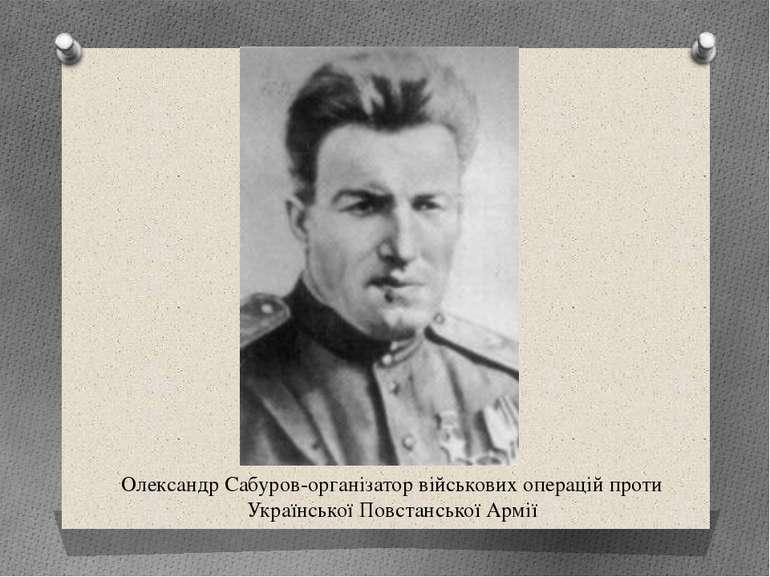 Олександр Сабуров-організатор військових операцій проти Української Повстансь...