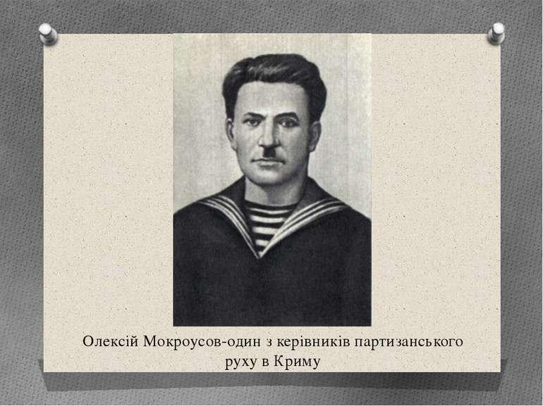 Олексій Мокроусов-один з керівників партизанського руху в Криму