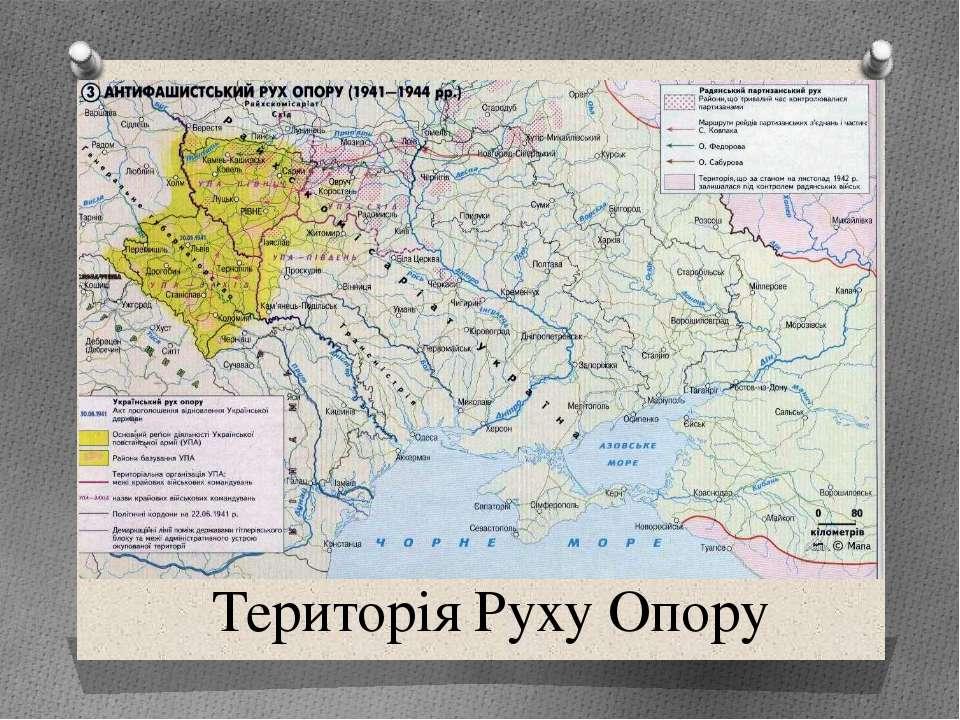 Територія Руху Опору
