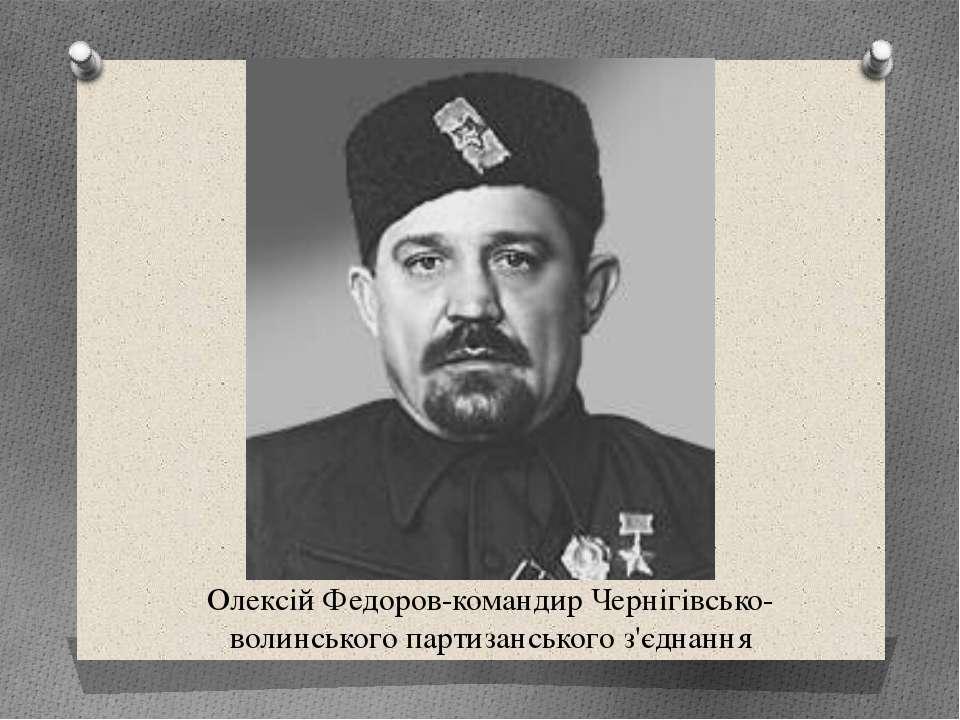 Олексій Федоров-командир Чернігівсько-волинського партизанського з'єднання