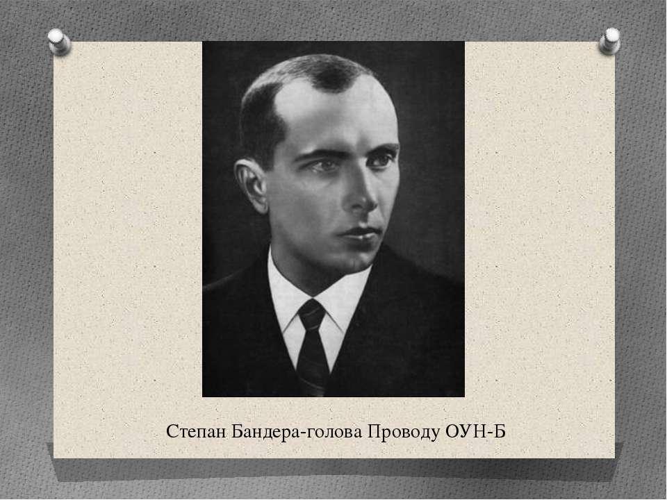 Степан Бандера-голова Проводу ОУН-Б