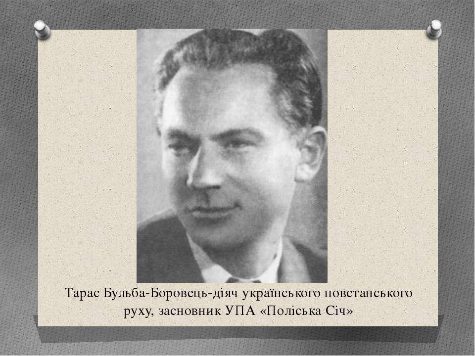 Тарас Бульба-Боровець-діяч українського повстанського руху, засновник УПА «По...