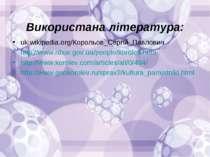 Використана література: uk.wikipedia.org/Корольов_Сергій_Павлович http://www....