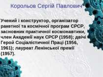 Корольов Сергій Павлович Учений і конструктор, організатор ракетної та косміч...