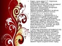 Відділ, яким керує С.П.Корольов, розробляє у 1938 році експериментальну сист...