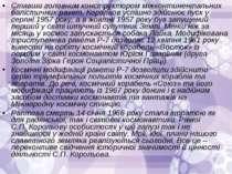 Ставши головним конструктором міжконтинентальних балістичних ракет, Корольов ...