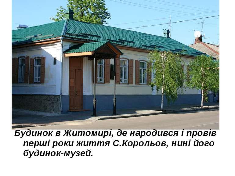 Будинок в Житомирі, де народився і провів перші роки життя С.Корольов, нині й...