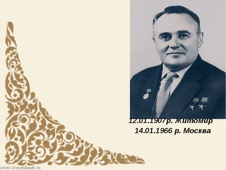 12.01.1907р. Житомир 14.01.1966 р. Москва
