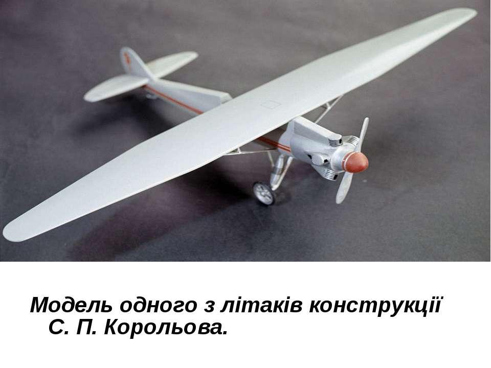 Модель одного з літаків конструкції С. П. Корольова.