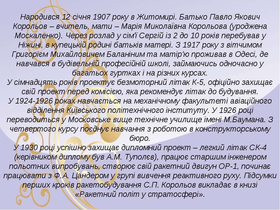 Народився 12 січня 1907 року в Житомирі. Батько Павло Якович Корольов – вчите...