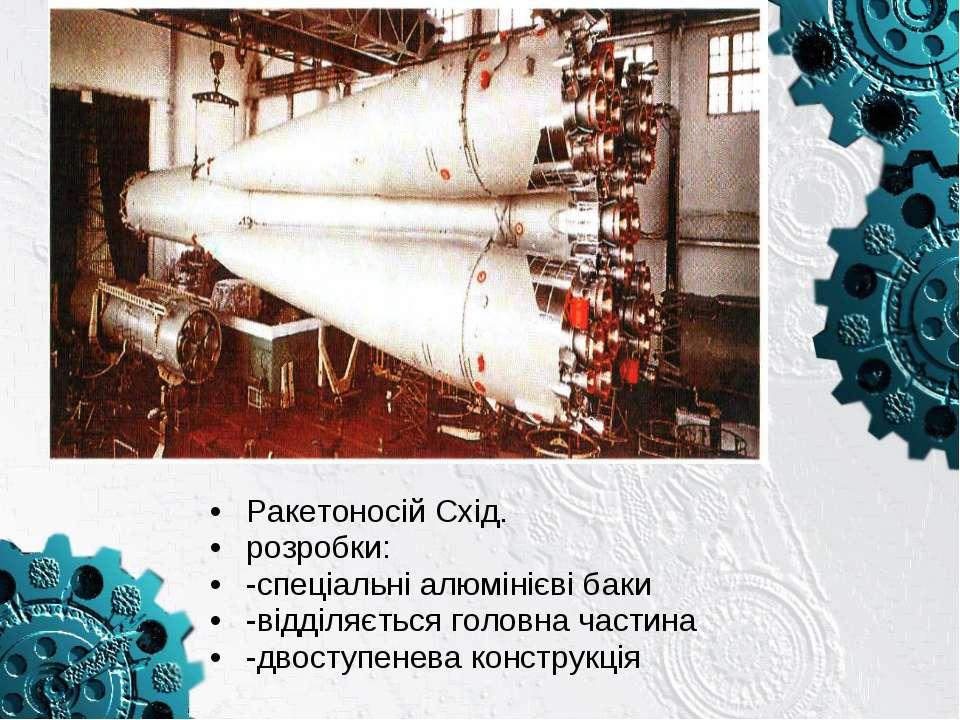Ракетоносій Схід. розробки: -спеціальні алюмінієві баки -відділяється головна...