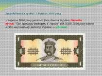 Запровадження гривні: 2 вересня 1996 року У вересні 1996 року указом Президен...