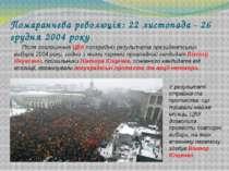 Помаранчева революція: 22 листопада - 26 грудня 2004 року Після оголошенняЦВ...