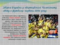 Збірна України у чвертьфіналі Чемпіонату світу з футболу: червень 2006 року Н...