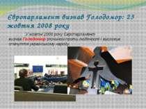 Європарламент визнав Голодомор: 23 жовтня 2008 року У жовтні 2008 року Європа...