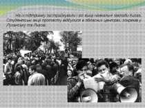 На їх підтримку застрайкували і всі вищі навчальні заклади Києва. Студентські...
