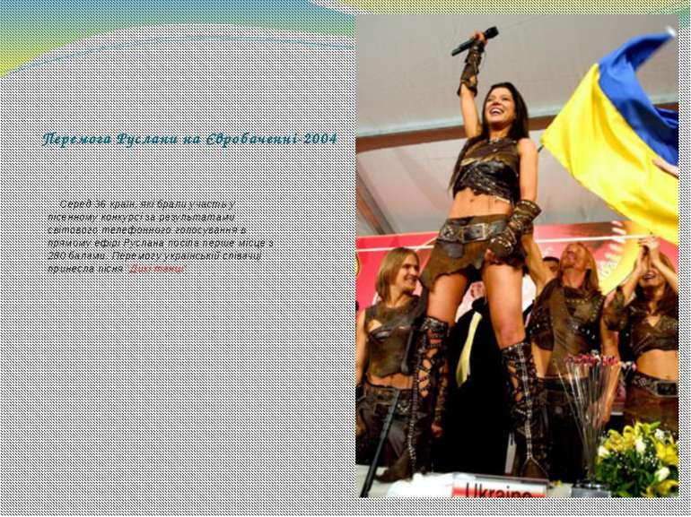 Перемога Руслани на Євробаченні-2004 Серед 36 країн, які брали участь у пісен...