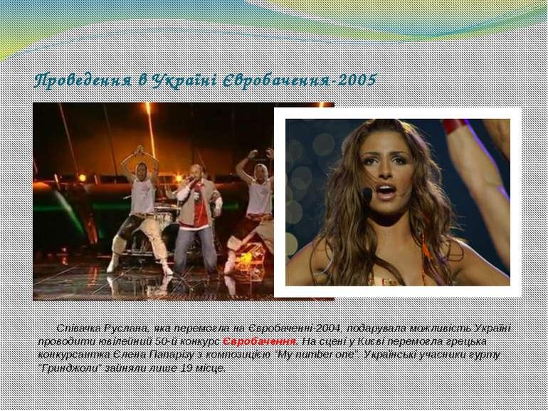 Проведення в Україні Євробачення-2005 Співачка Руслана, яка перемогла на Євро...