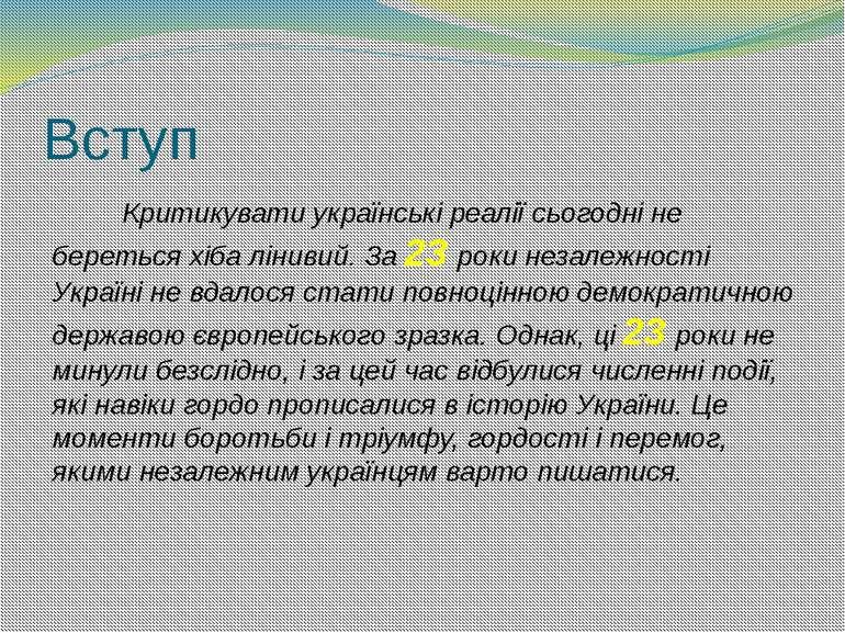 Вступ Критикувати українські реалії сьогодні не береться хіба лінивий. За 23 ...