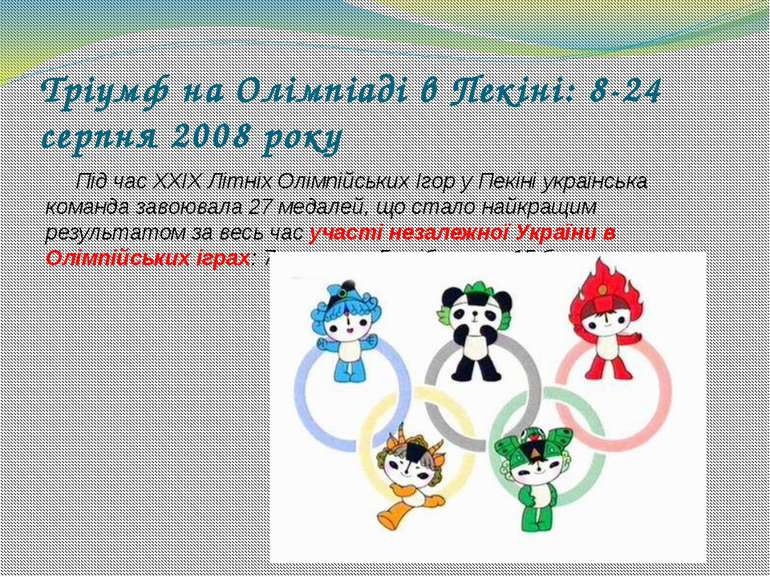 Тріумф на Олімпіаді в Пекіні: 8-24 серпня 2008 року Під час ХХІХ Літніх Олімп...