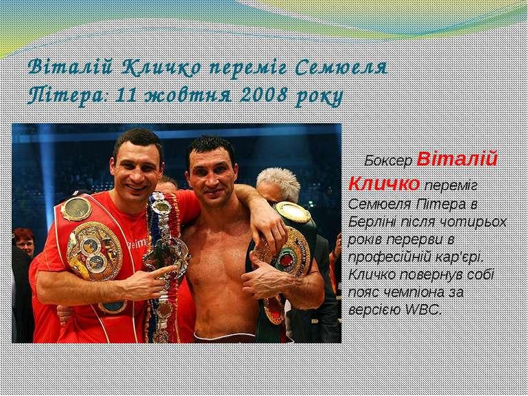 Віталій Кличко переміг Семюеля Пітера:11 жовтня 2008 року БоксерВіталій Кли...