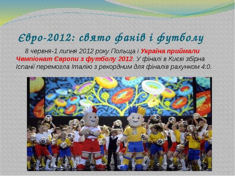 Євро-2012: свято фанів і футболу 8 червня-1 липня 2012 року Польща іУкраїна ...
