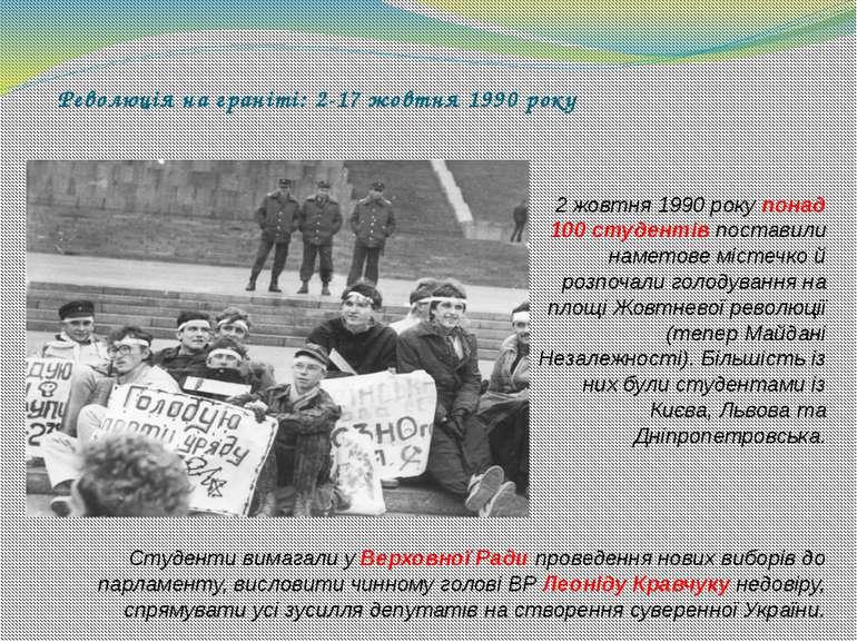 Революція на граніті: 2-17 жовтня 1990 року 2 жовтня 1990 року понад 100 студ...