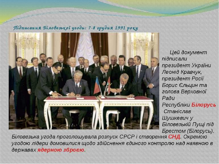 Підписання Біловезької угоди: 7-8 грудня 1991 року Цей документ підписали пре...
