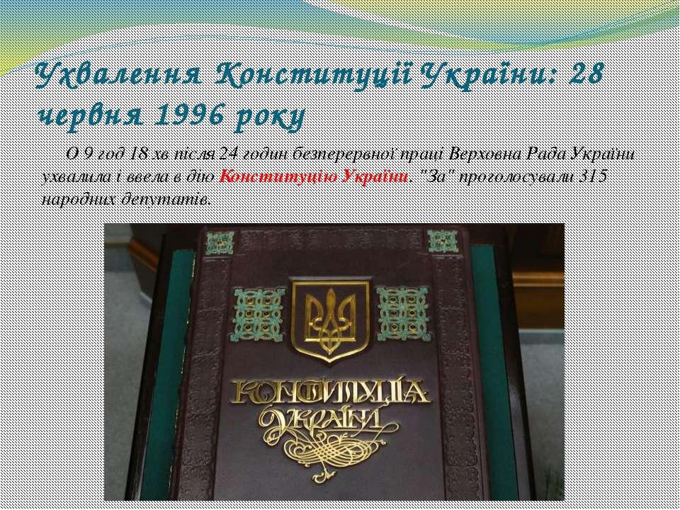 Ухвалення Конституції України: 28 червня 1996 року О 9 год 18 хв після 24 год...
