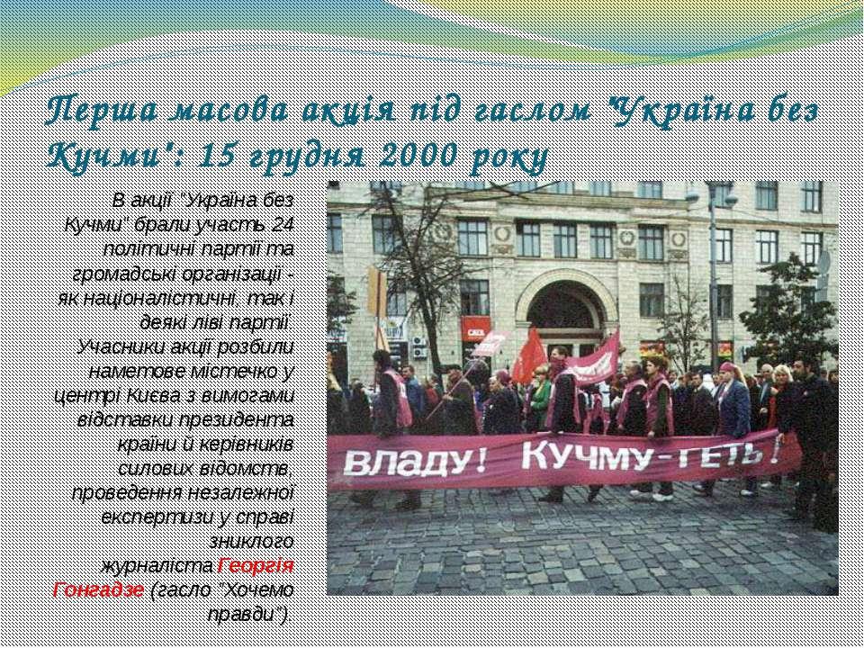 """Перша масова акція під гаслом """"Україна без Кучми"""": 15 грудня 2000 року В акці..."""