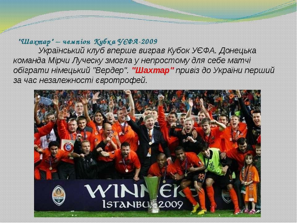 """""""Шахтар"""" – чемпіон Кубка УЄФА-2009 Український клуб вперше виграв Кубок УЄФА...."""