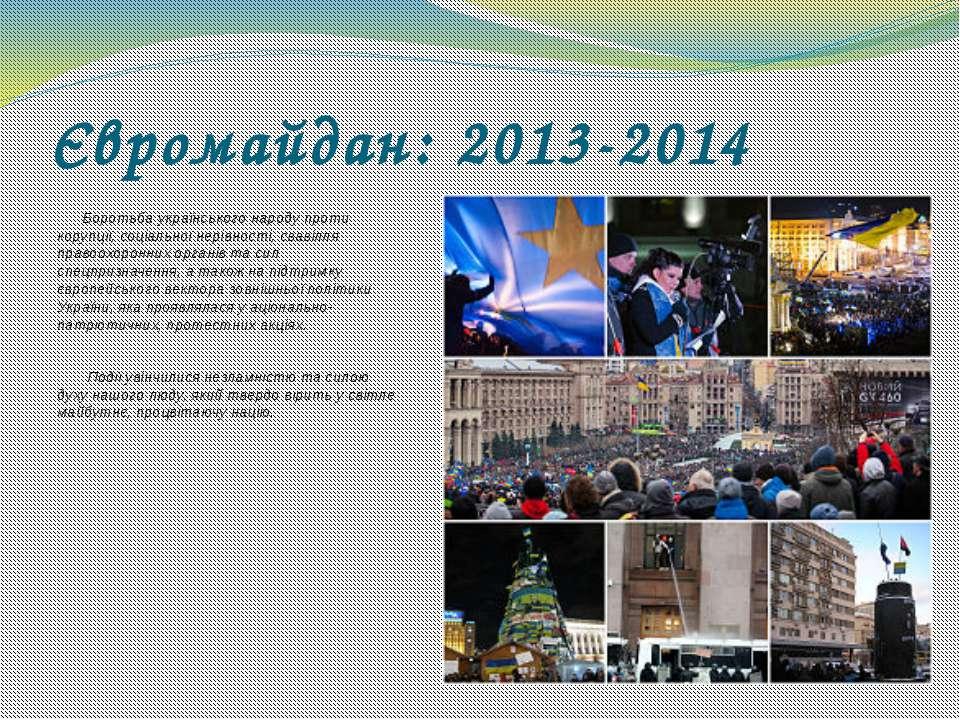 Євромайдан: 2013-2014 Боротьба українського народу проти корупції, соціальної...