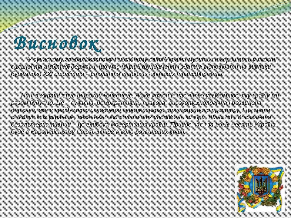Висновок Усучасному глобалізованому і складному світі Україна мусить стверди...