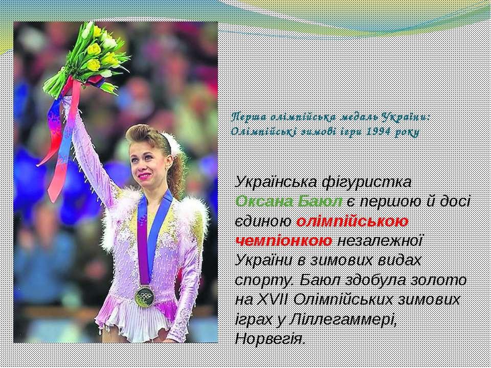 Перша олімпійська медаль України: Олімпійські зимові ігри 1994 року Українськ...