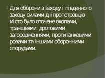 Для оборони з заходу і південного заходу силами дніпропетровців місто було от...