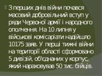 З перших днів війни почався масовий добровільний вступ у ряди Червоної армії ...