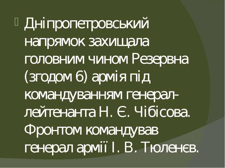 Дніпропетровський напрямок захищала головним чином Резервна (згодом 6) армія ...