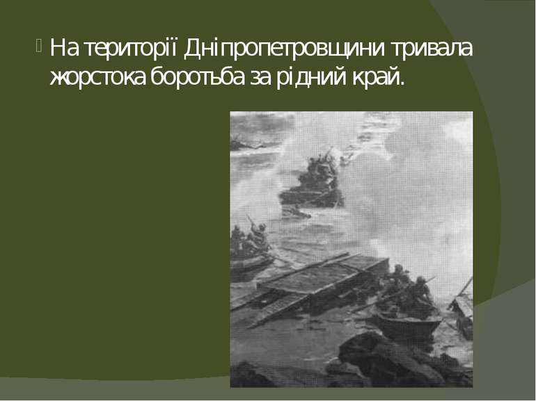 На території Дніпропетровщини тривала жорстока боротьба за рідний край.