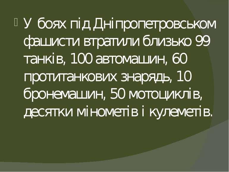 У боях під Дніпропетровськом фашисти втратили близько 99 танків, 100 автомаши...