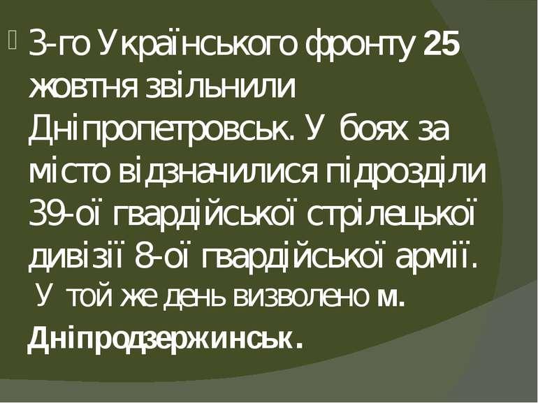 3-го Українського фронту 25 жовтня звільнили Дніпропетровськ. У боях за місто...